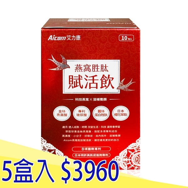 Aicom艾力康 燕窩胜肽賦活飲 10包/盒【i -優】