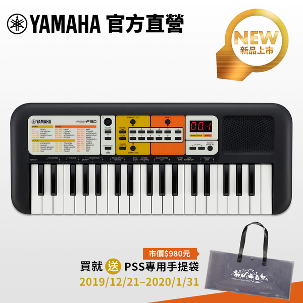 【超贈點10倍送】Yamaha PSS-F30 迷你37鍵電子琴-黑色