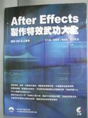 【書寶二手書T1/電腦_YER】After Effects製作特效武功大全_白乃遠_附光碟