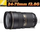 NIKON AF-S 24-70mm F2.8G ED 恆定光圈 變焦鏡皇 總代理公司貨  可傑