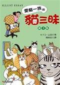 (二手書)愛貓一族的貓三昧(3)