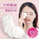 圓形化妝棉-100片(厚棉)敷眼專用[52262]卸甲/卸妝/遮眼