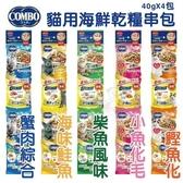 *KING*【一串】日本Combo《貓用海鮮乾糧串包(40g*4包/串)》貓咪零食 多種口味