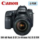 (分期免運費)原廠登錄送好禮 CANON EOS 6D Mark II EF 24-105mm F4L II 單眼相機 公司貨