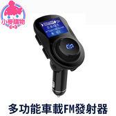 ✿現貨 快速出貨✿NCC認證 多功能車載FM藍芽發射器【A004】