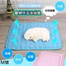 【南紡購物中心】【藻土屋】寵物薄冰絲涼感墊(M號)