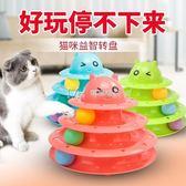貓玩具 貓轉隨身碟三層逗貓棒寵物小貓幼貓 帶球  瑪奇哈朵