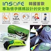 【南紡購物中心】[Baby House] 韓國INSAFE孕婦汽車安全帶 給懷孕的媽媽最好的禮物