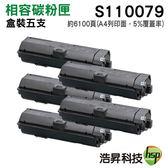 【五支組合 ↘8990元】EPSON S110079 黑 相容碳粉匣 適用M220 M310 M320