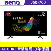 BENQ 明基 50JR700 50型4K HDR智慧連網低藍光不閃屏顯示器+視訊盒