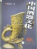 【書寶二手書T1/餐飲_AMY】中國酒器文化_黎福清