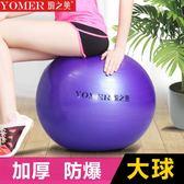 瑜之美加厚防爆瑜伽球初學者裝備瑜珈運動健身訓練大球【台秋節快樂】
