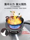 瓦斯節能罩 瓦斯灶防風罩通用燃氣灶液化氣天然氣灶聚火節能 晶彩 99免運