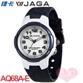 JAGA 捷卡 AQ68A-E 繽紛炫麗 多功能防水錶 多功能電子錶 運動錶 男錶/中性錶/手錶 藍色