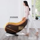 按摩椅 芝華仕太空艙家用迷你小型按摩椅單人電動全自動全身多功能 M8090 mks韓菲兒