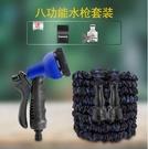 洗車器 家用高壓洗車水槍自來增壓水管收縮橡膠伸縮軟管便攜澆花工具套裝 晶彩 99免運