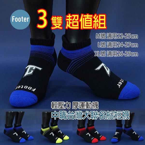 [ Footer] 中職台灣犬聯名  輕壓力 除臭 船短襪 B04 M號 L號 XL號 (局部厚) 3雙超值組