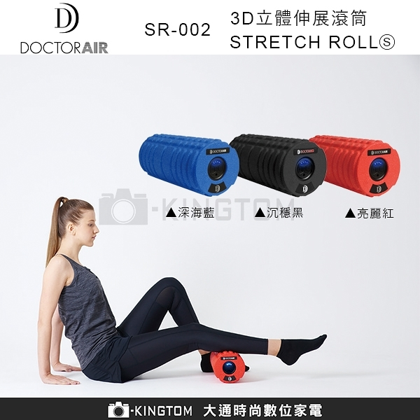 DOCTOR AIR 3D伸展滾筒S SR-002 公司貨 日本獨有的『Power Wave Technology』