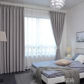 全遮光窗簾成品加厚純色簡約現代客廳臥室書房飄窗落地窗窗簾紗簾