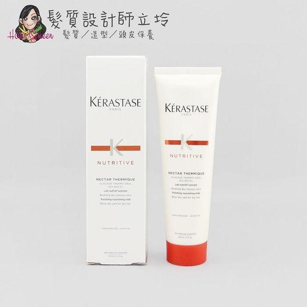 立坽『免沖洗護髮』台灣萊雅公司貨 KERASTASE卡詩 皇家鳶尾滋養熱活精華150ml HH06