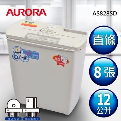 AURORA震旦 8張直條式多功能碎紙機 AS828SD 白色