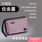 內衣手機消毒器家用小型臭氧除菌機便攜美妝口罩內褲紫外線消毒盒