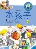 (二手書)世界經典故事-水孩子
