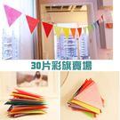 [拉拉百貨]30片彩色 三角旗 不織布 露營 生日派對 婚禮 佈置 裝飾用品