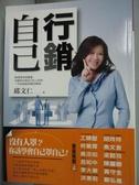 【書寶二手書T2/行銷_JGT】行銷自己_邱文仁