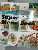 【書寶二手書T3/餐飲_DGJ】news DELI Super Menu Book