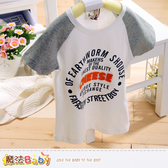 兒童短袖舒適T恤 魔法Baby