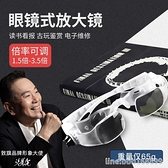 放大鏡 致旗高清頭戴式眼鏡放大鏡老人閱讀看手機看電視高倍 星河光年