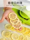 切片機 家用多功能切菜器水果切片機小型檸檬切片器廚房土豆絲切絲器神器