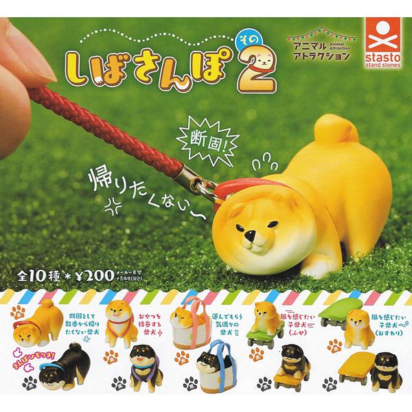 全套10款【日本正版】動物愛好系列 散步柴犬公仔 P2 扭蛋 轉蛋 柴犬 Stand Stones - 711115