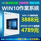 限時最低【3888元】WINDOWS 1...