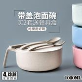 泡麵碗簡約帶蓋小麥碗筷套裝學生泡麵杯宿舍家用大號沙拉碗