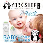 【妍選】台灣製造 全新升級 米諾娃 MINERVA 6分鐘奶瓶殺菌器 BABY六分鐘 媽媽外出攜帶好方便