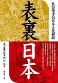 (二手書)表裏日本:民俗學者的日本文化掃描