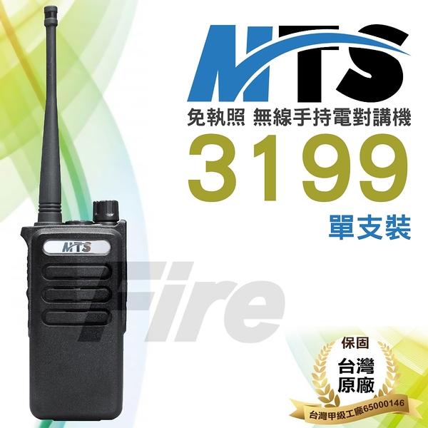 MTS 3199 手持式 耐摔耐用 遠距通訊 免執照 無線電 對講機 MTS-3199