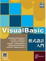 二手書博民逛書店 《VisualBasic 程式設計入門》 R2Y ISBN:9789865835774│黃瑞祥