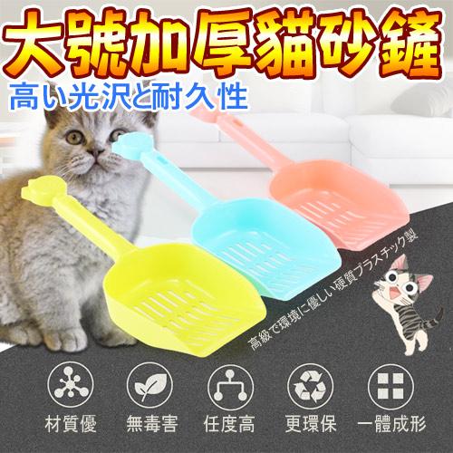 【培菓幸福寵物專營店】  dyy》貓臉造型抗菌貓砂鏟隨機出貨1支 (8.5cm*12cm)