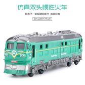 懷舊綠皮火車模型蒸汽內燃機車兒童玩具慣性小汽車仿真東風火車頭 月光節85折