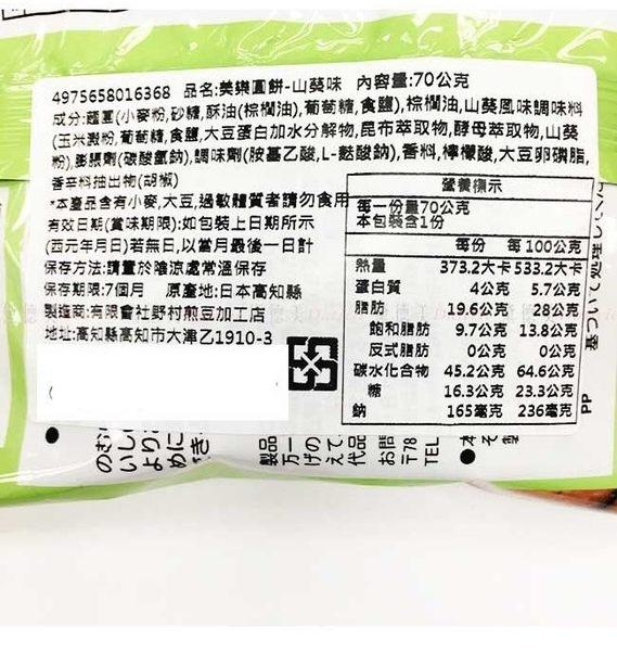【KP】日本 nomura 美樂圓餅 黑胡椒 芥末 鹹點 零食 下午茶 70g 日本製造進口 DTT0521031