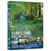 台灣五頂峰-阿里山之巔-大塔山(二)DVD