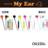 ATH-CKL220is 鐵三角 耳道式耳機 CKL203後繼款 多色可選 [My Ear 台中耳機專賣店]