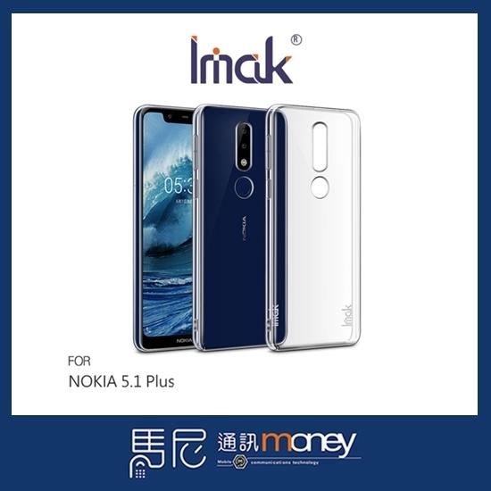 (+專屬玻璃貼)Imak 羽翼II水晶殼(Pro版)/NOKIA 5.1 Plus/手機殼/防滑殼/防刮殼/鏡頭保護【馬尼】