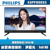 限時殺↘送HDMI線★PHILIPS飛利浦 43吋FHD液晶顯示器+視訊盒43PFH5553