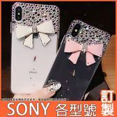 SONY XA2 Ultra XZ3 XA2 plus XZ2 L2 XZ2 Premium 優雅淑女鑽殼 手機殼 水鑽殼 訂製