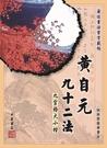 《享亮商城》N-0160-6 黃自元九十二法 中華筆莊