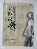 【書寶二手書T8/家庭_CR6】家庭舞蹈(1)大師說舞_馬光國, 李維榕